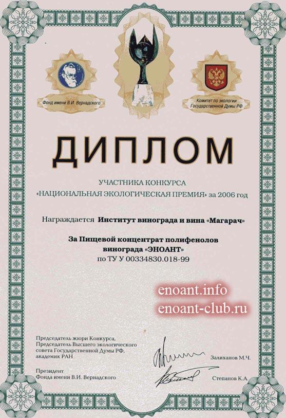 Сертификаты дипломы официальные заключения enoant club ru Диплом участника конкурса Национальная экологическая премия за 2006 год